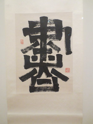 """Puzzle"" (1986), by Wang Fangyu. Ink on paper."