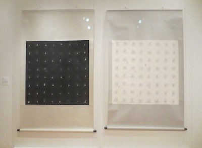 """Heart Sūtra: Light Script/Dark Script"" (2005), by Fung Mingchip. Ink on paper."