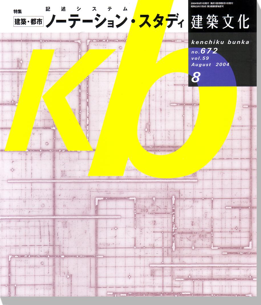 press_thumbnail_kenchiku_bunka.jpg