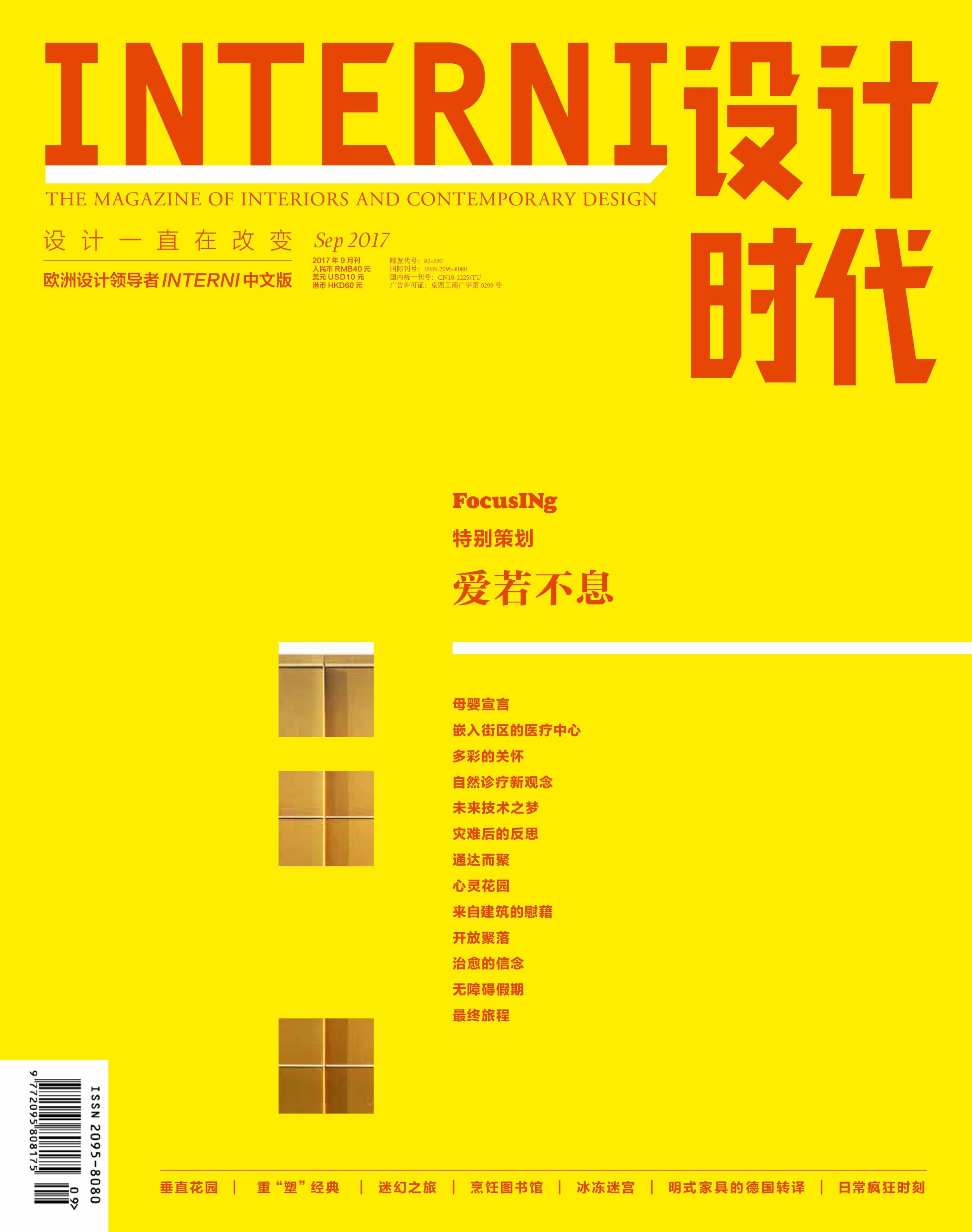 INTERNI CHINA SEP.2017_cover.jpg