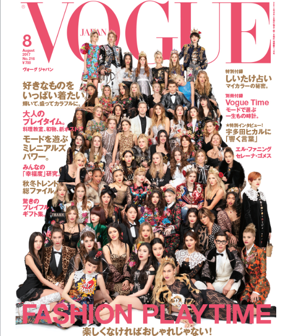 Vogue Japan issue 8 2017