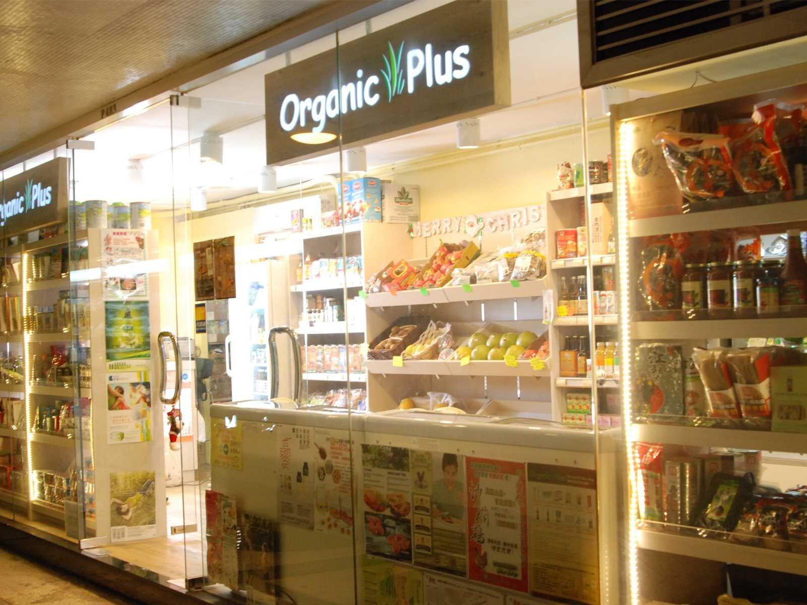 Organic Plus   Taikoo Shing Shop  Business Hours:10am-8pm Mobile:2833 6298 Email:tks@organicplus.com.hk Address:Shop P403, Podium Floor, Yen Kung Mansion,  Taikoo Shing, H.K.