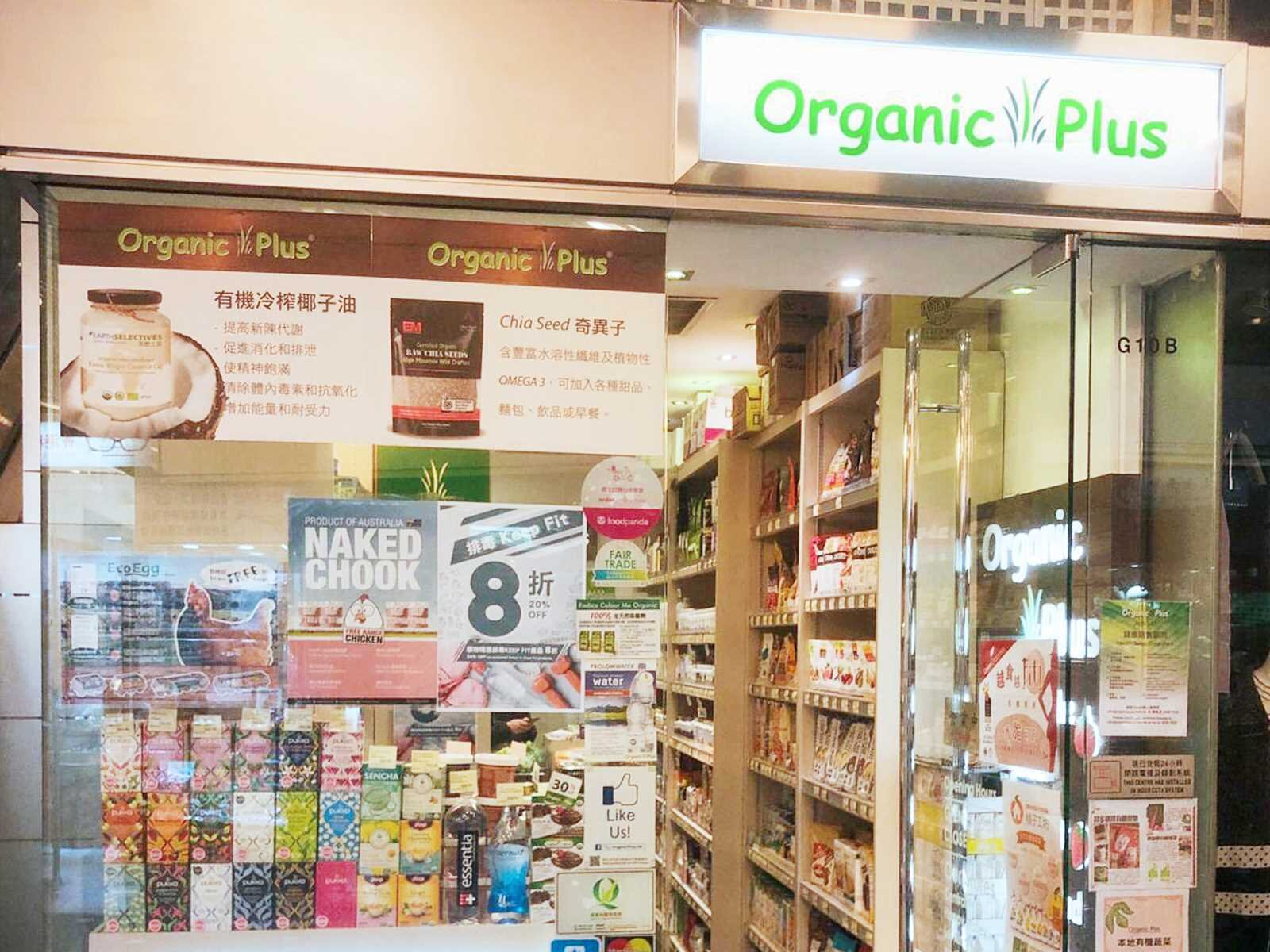 Organic Plus   North Point  Business Hours:10am-8pm Mobile:2887 6787 Email:fh@organicplus.com.hk Address:Shop 10B, G/F, Olympia Plaza, 255 King's Road,  North Point, H.K.