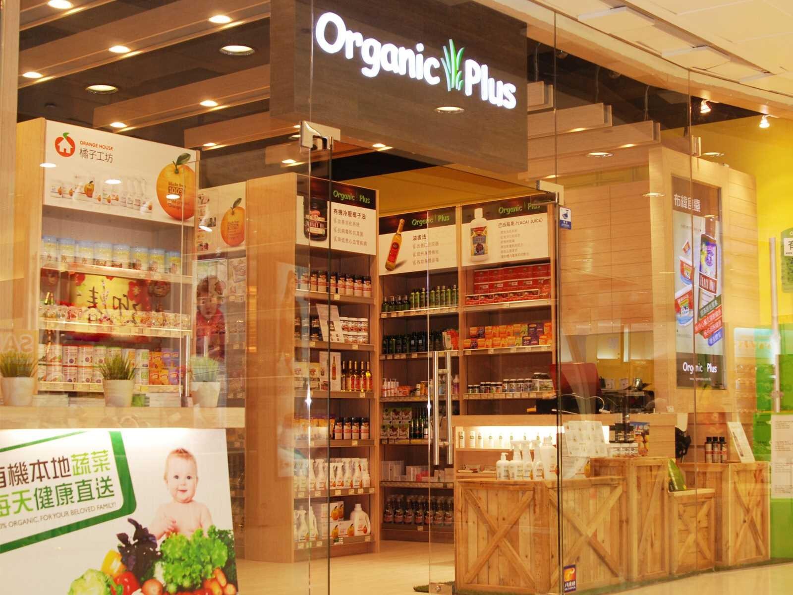 Organic Plus   East Point City Shop  Business Hours:10:30am-8:30pm Mobile:2887 6808 Email:epc@organicplus.com.hk Address:Shop No. 256, Level 2, East Point City, 8 Chung Wa Road,  Tseung Kwan O, N.T.