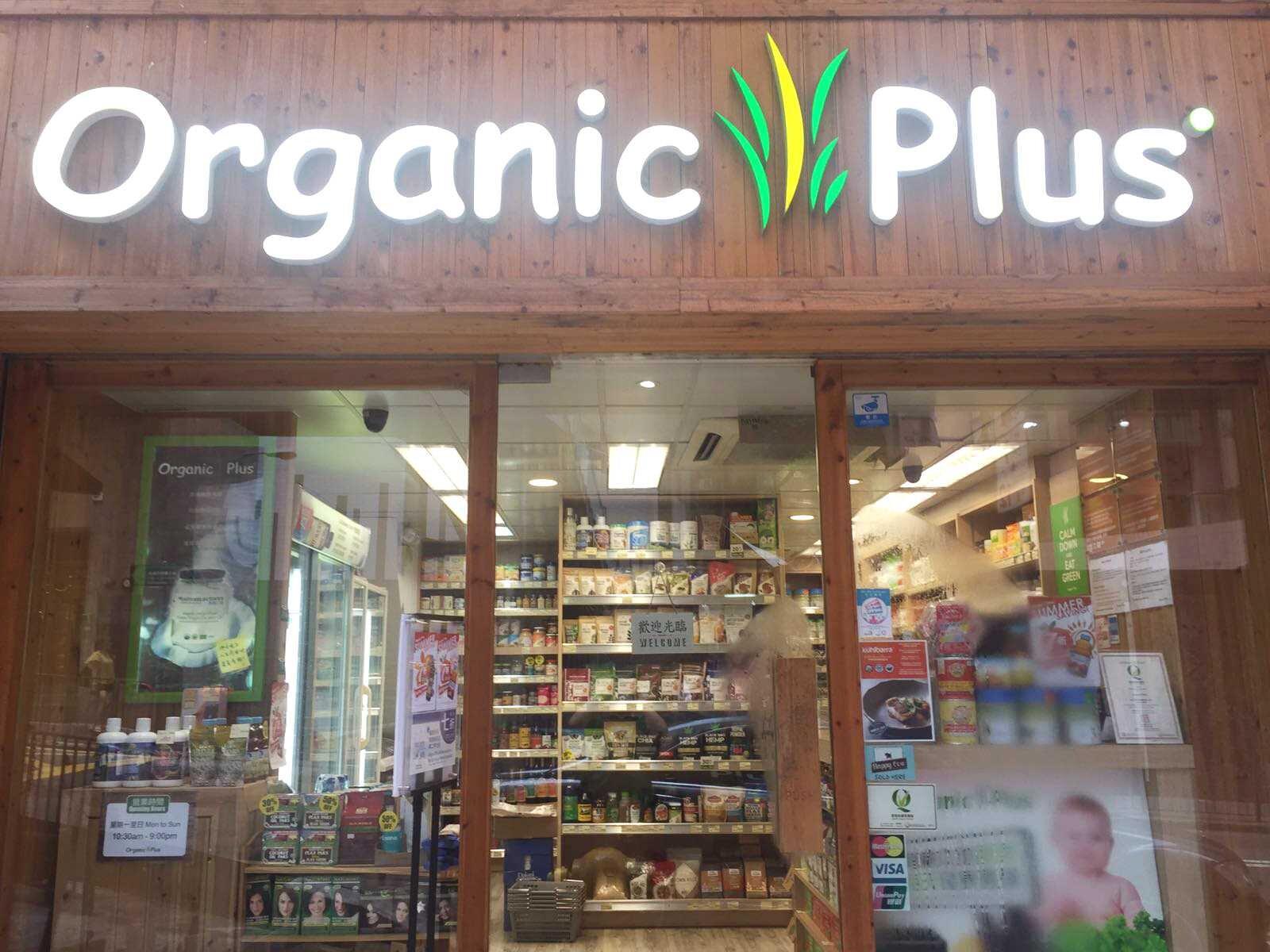 Organic Plus   Central Shop  Business Hours:10:30am-8:30pm  Mobile:2530 1128  Email:caine@organicplus.com.hk  Address:G/F, 79 Caine Road,  Central, H.K.