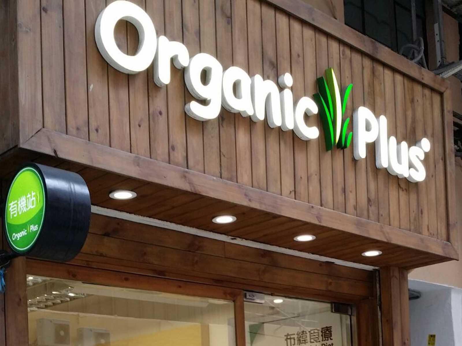 Organic Plus   Sai Ying Pun Shop  Business Hours:11am-8pm Mobile:2548 2392 Email:syp@organicplus.com.hk Address:G/F, 233 Queen's Road West,  Sai Ying Pun, H.K.