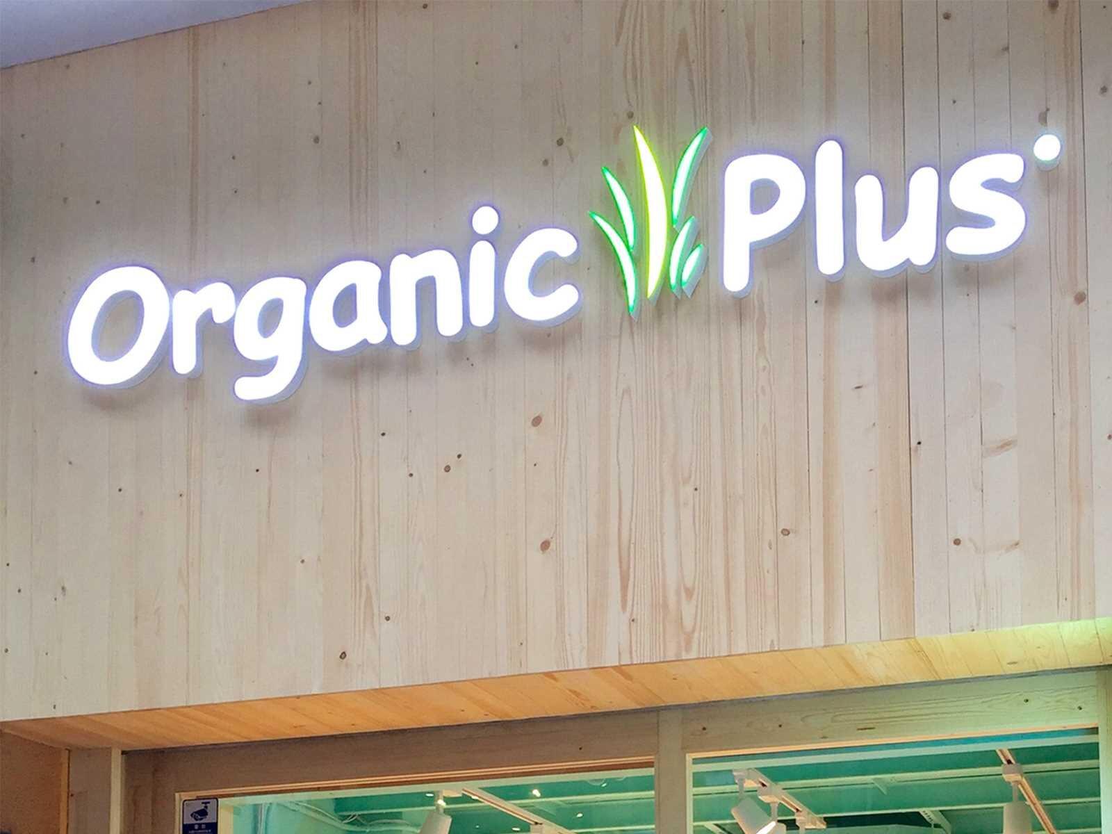 Organic Plus   Happy Valley Shop  Business Hours:10am-8pm Mobile:2755 1880 Email:hv@organicplus.com.hk Address:No. 18A, Yik Yam Street,  Happy Valley, H.K.