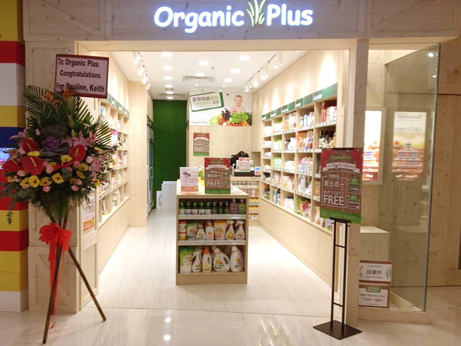 Organic Plus   Yoho Shop  Business Hours:11am-9pm Mobile:24430020/24430019 Email:yl@organicplus.com.hk Address:Shop. No. A253A, On, Level 2, yoho Mall II,  Yuen Long, NT.