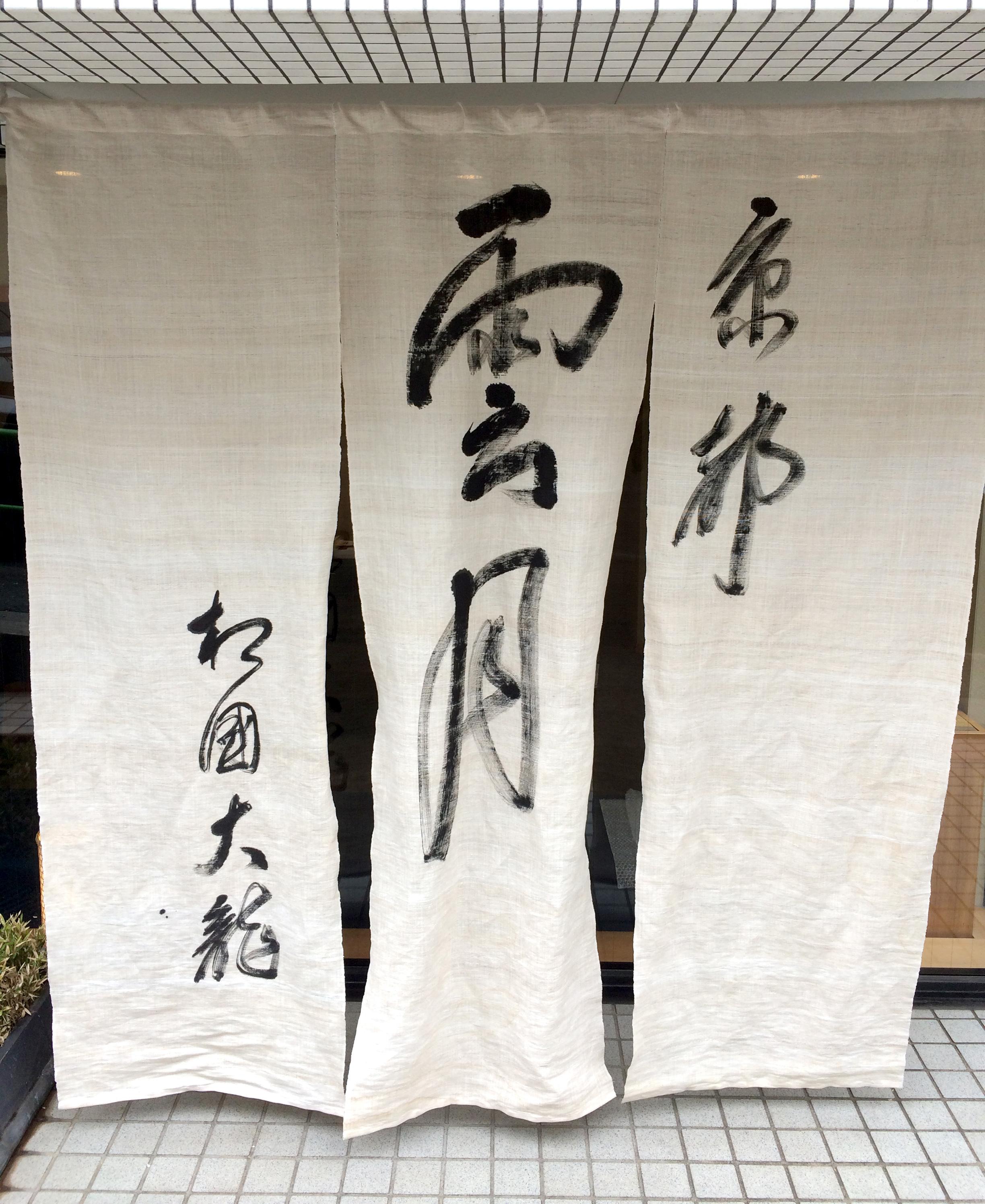 JapanSuite_Ungetsu2