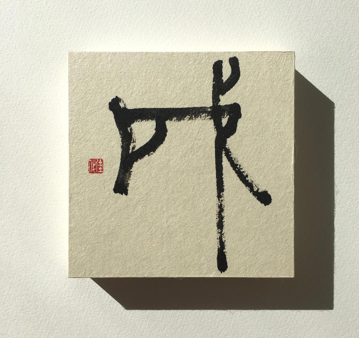 Year of the dog by Kayo Kokubun