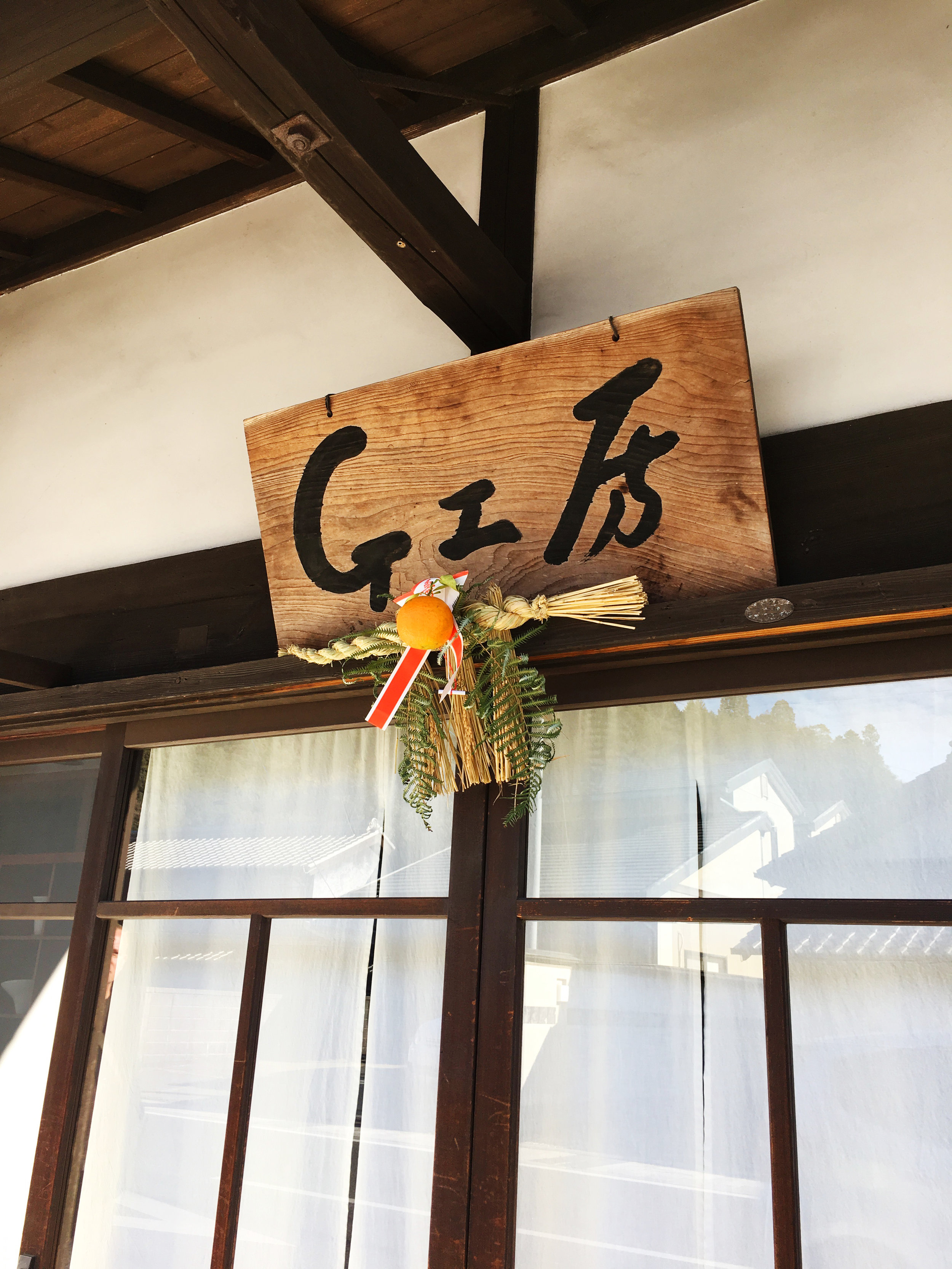 Traditional Japanese New Year decoration