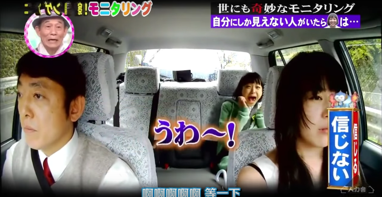 hystericaly-funny-japanese-ghost-in-the-car-prank