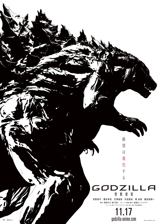 first-trailer-for-tohos-godzilla-monster-palnet-anime-film3