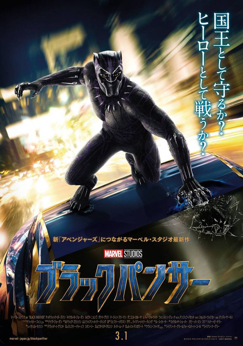 Black-panther-internation-risde-up