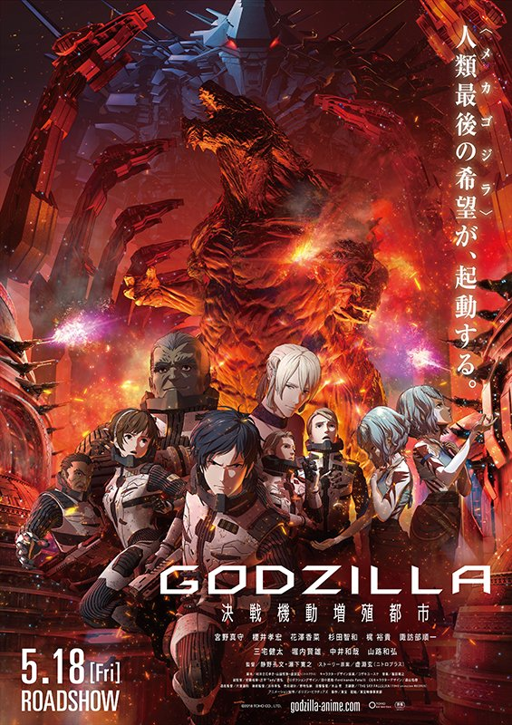 first-trailer-released-for-godzilla-the-city-mechanized-for-final-battle1