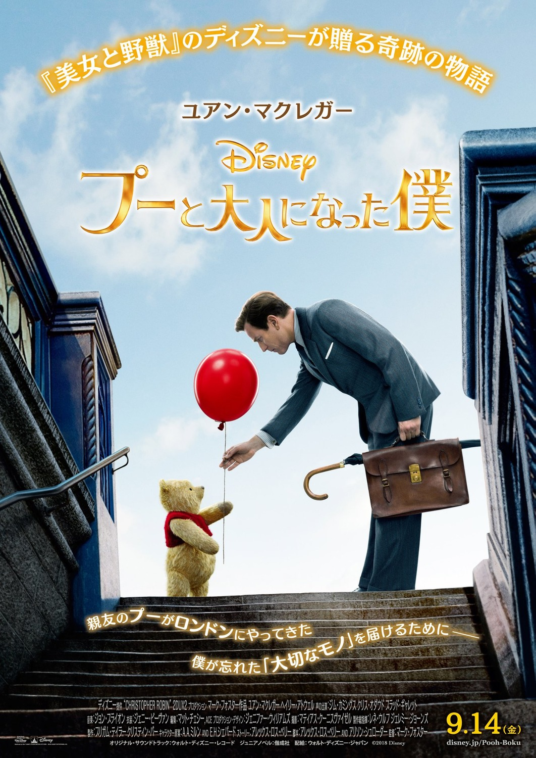 charming-new-poster-for-disneys-winnie-the-pooh-film-christopher-robin12