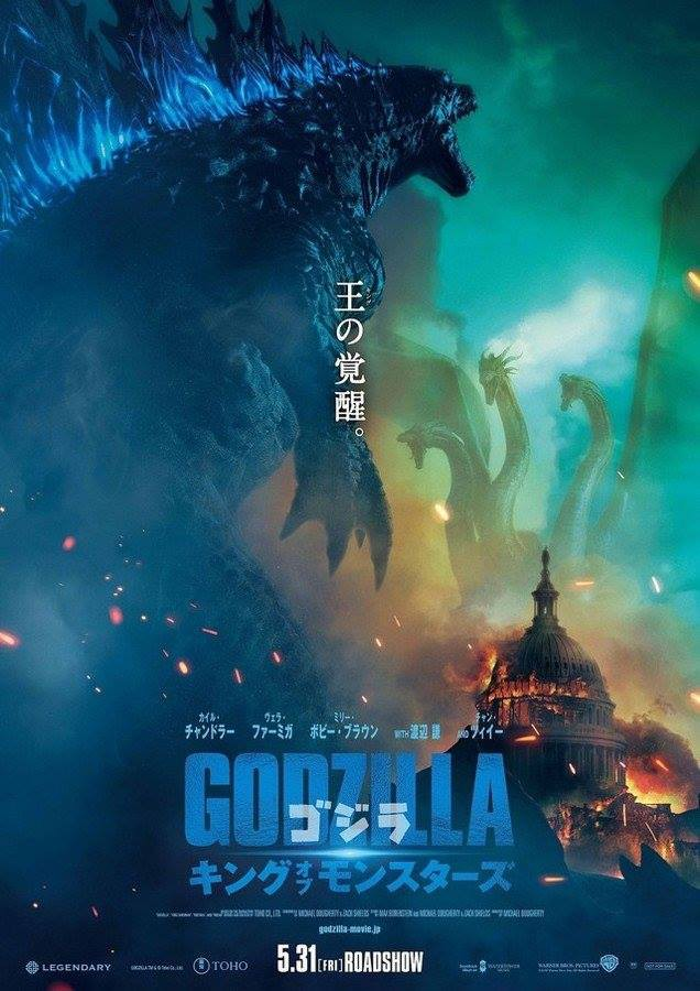 godzilla-king-of-the-monsters-gets-cool-new-japanese-poster-and-photos