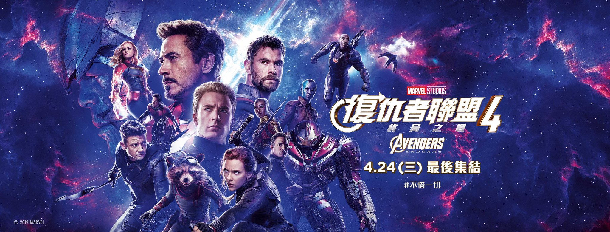 D2RCacnVAAY4ina.jpgnew-avengers-endgame-promo-spot-and-an-international-poster-that-features-hulkbuster1