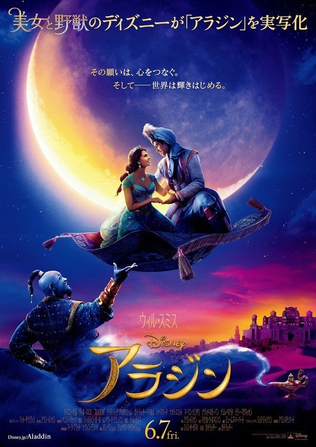 aladdin-japanese-poster-1164363.jpeg