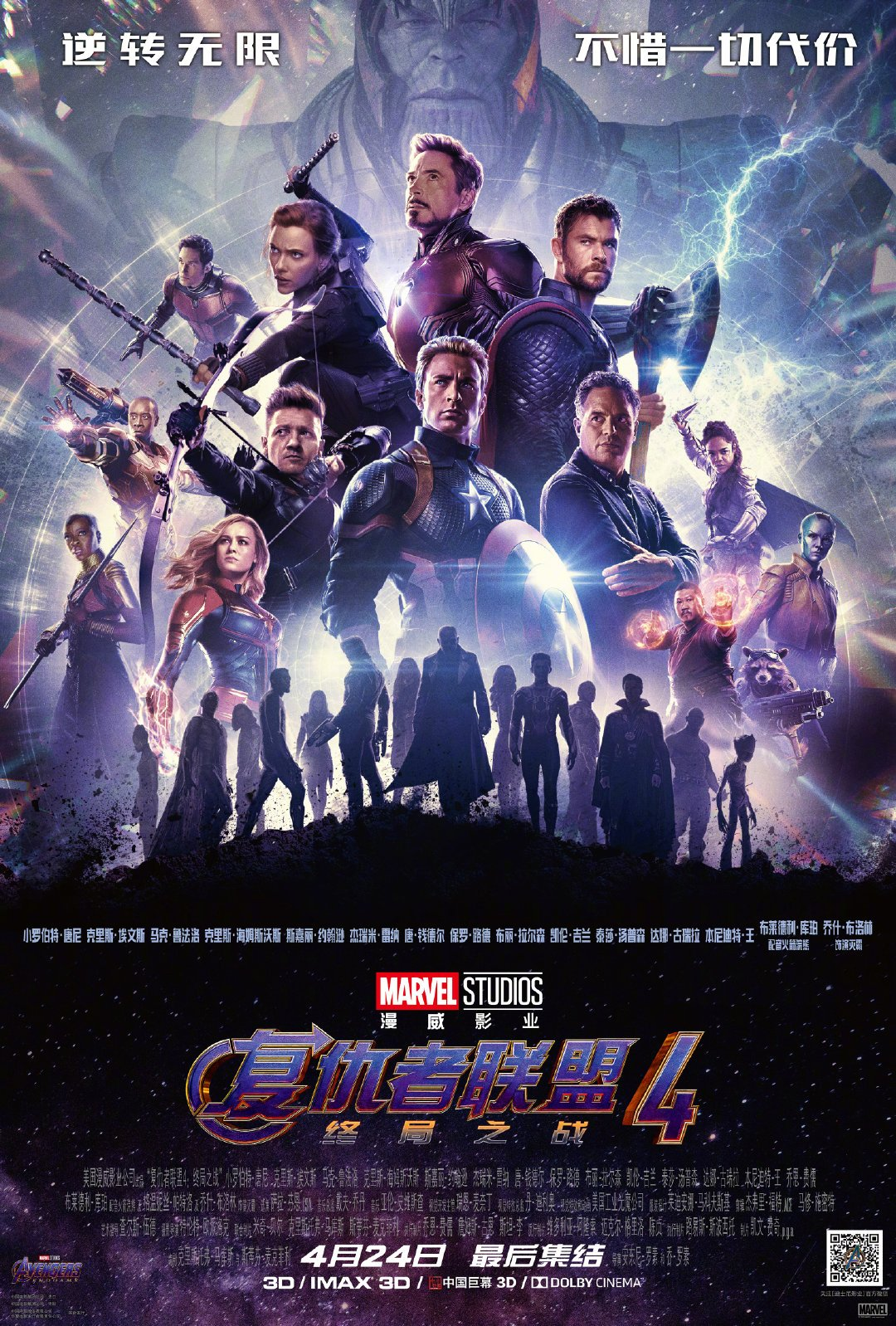 epic-new-chinese-poster-for-avengers-endgame-includes-all-the-heroes-and-thanos2