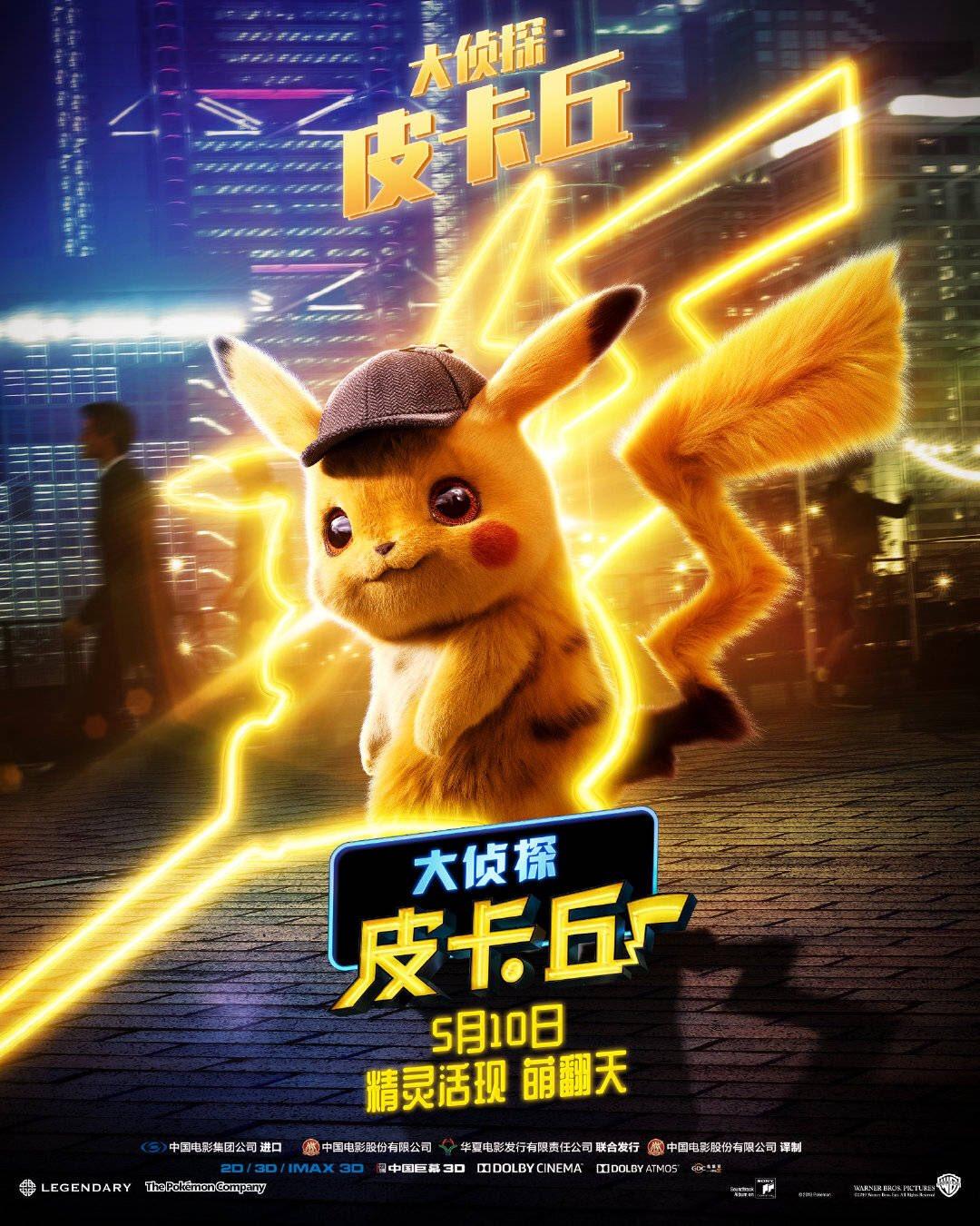 det pikachu1.jpg