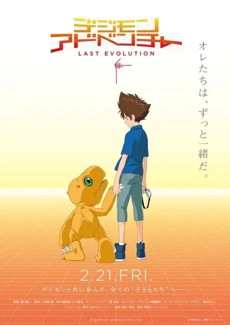 digimon_adventures_last_evolution.jpg
