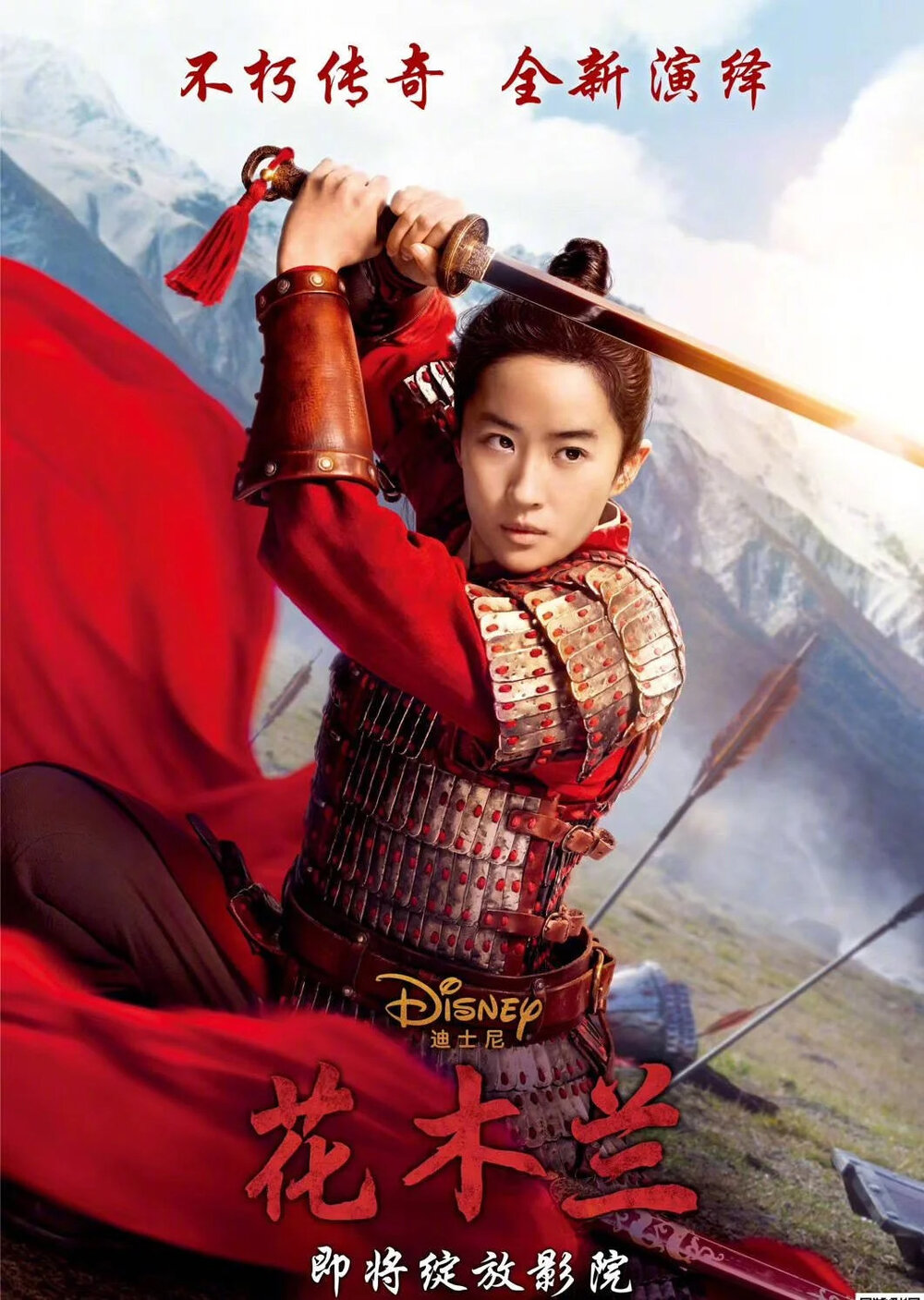 disneys-mulan-is-getting-a-theatrical-release-in-china-soon-and-the-new-poster-gets-some-fan-backlash2