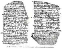 Cuneiform Tablets showing the 'Hymn to Ninkasi'