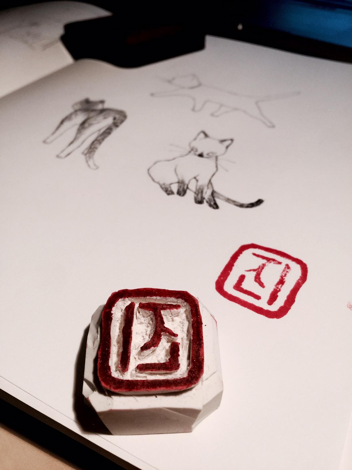 seal stamp.jpg