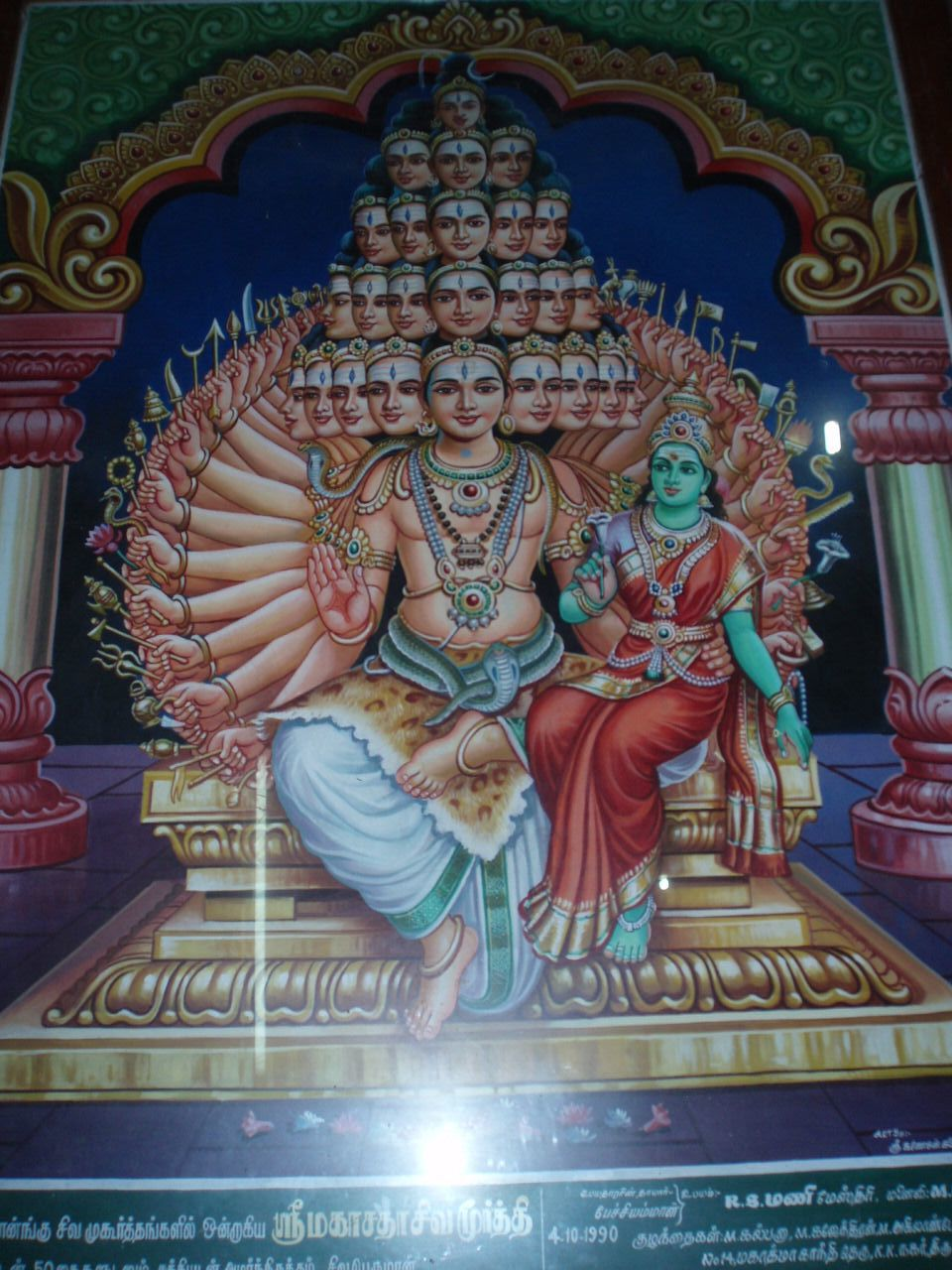 Parvati Parameshwara.jpg