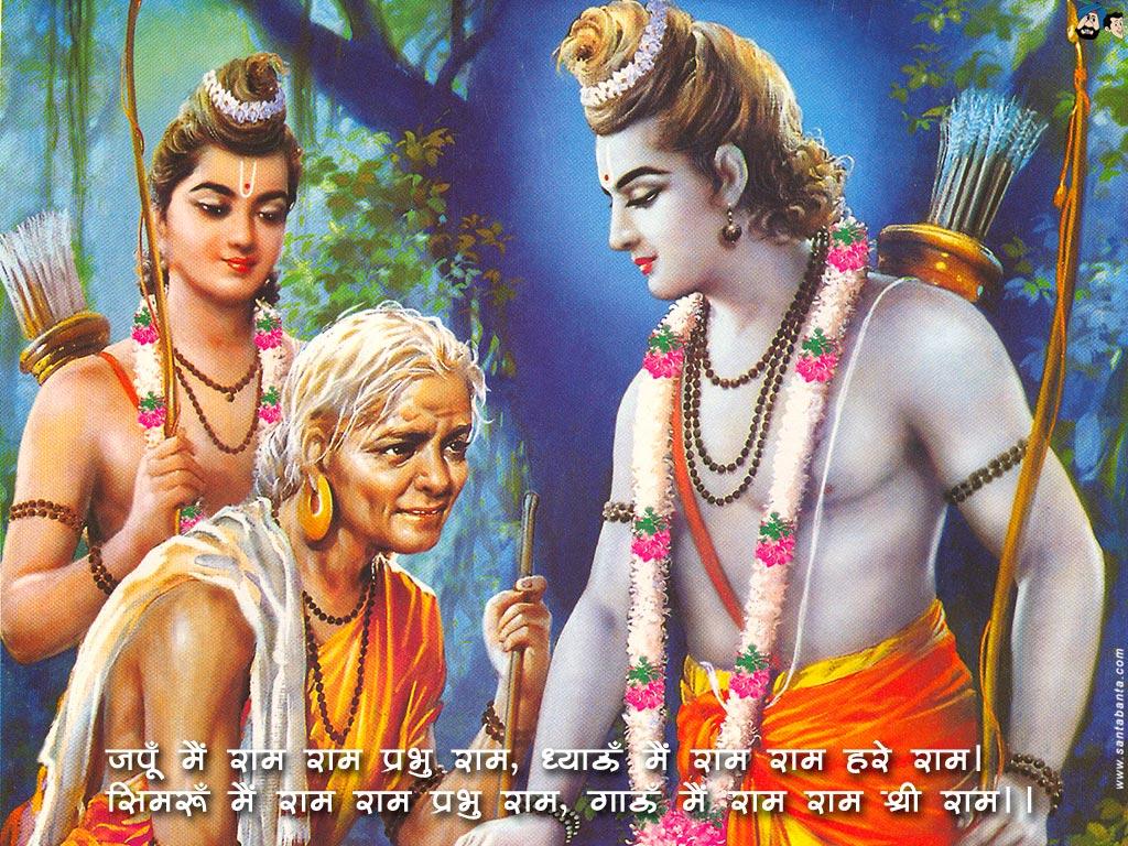 Rama Shabari.jpg