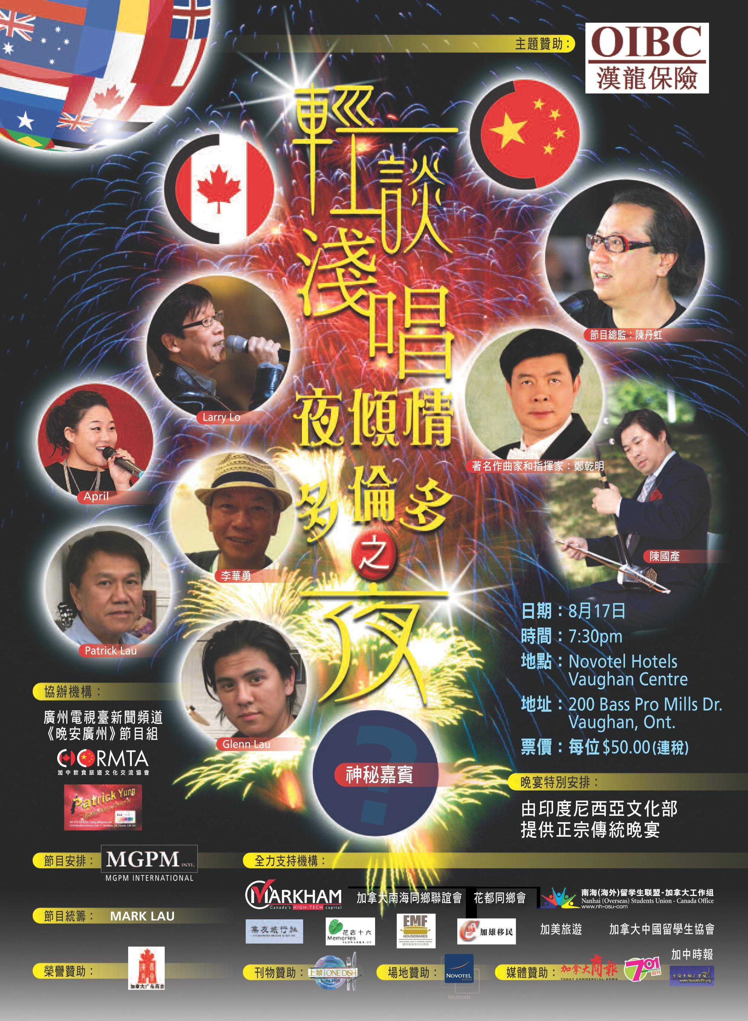 Concert 08 17 2013(1)_01.jpg
