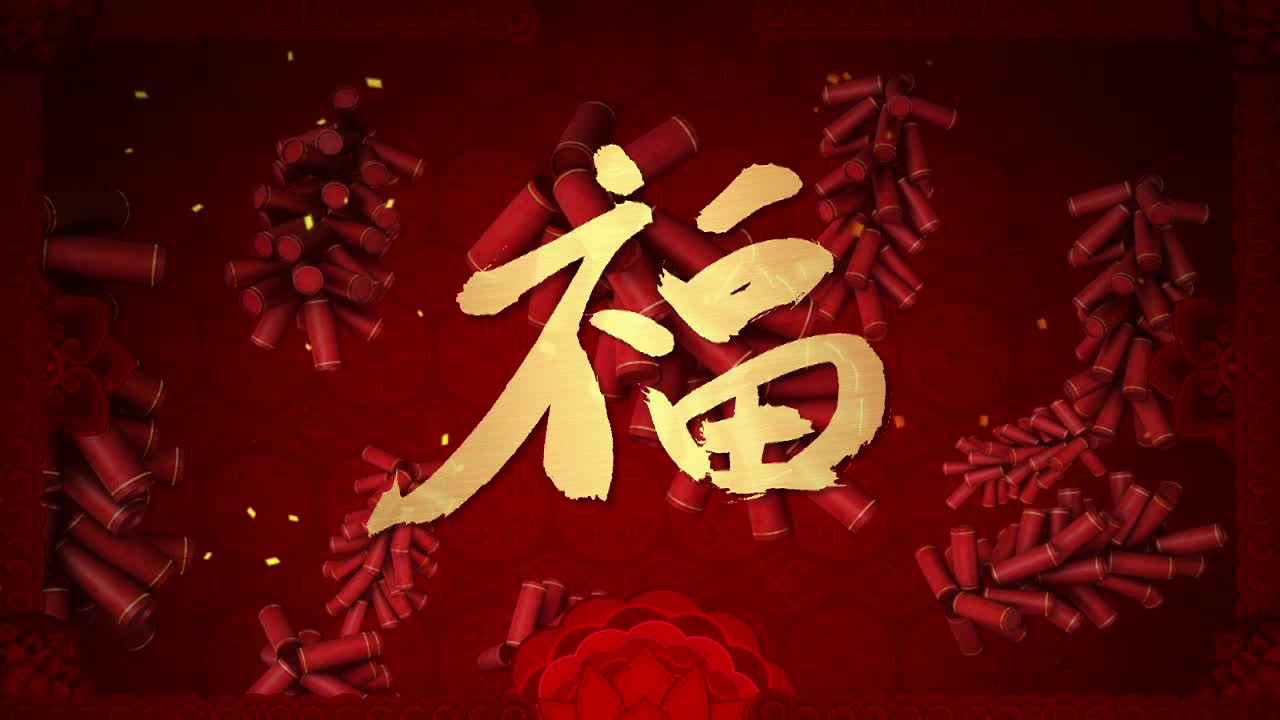 033601302-chinese-new-year-blessing-call_compressed