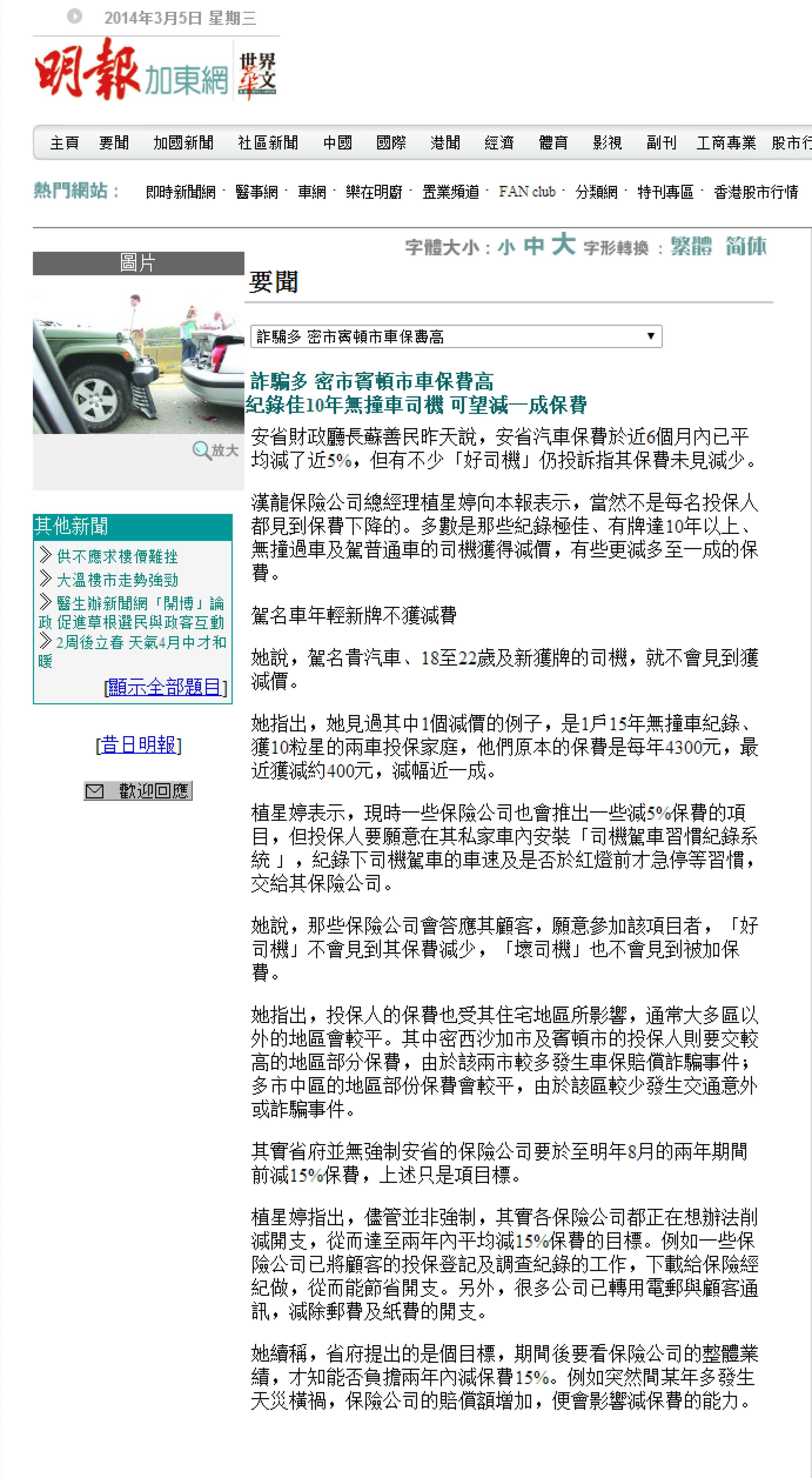 明報新聞網海外版 - 加東版(多倫多) - Canada Toronto Chinese Newspaper - 要聞' - www_mingpaotor_com_htm_News_20140305_tba2_htm_m=0_01.jpg