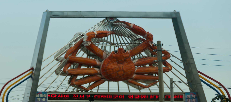 king crab bridge.jpg