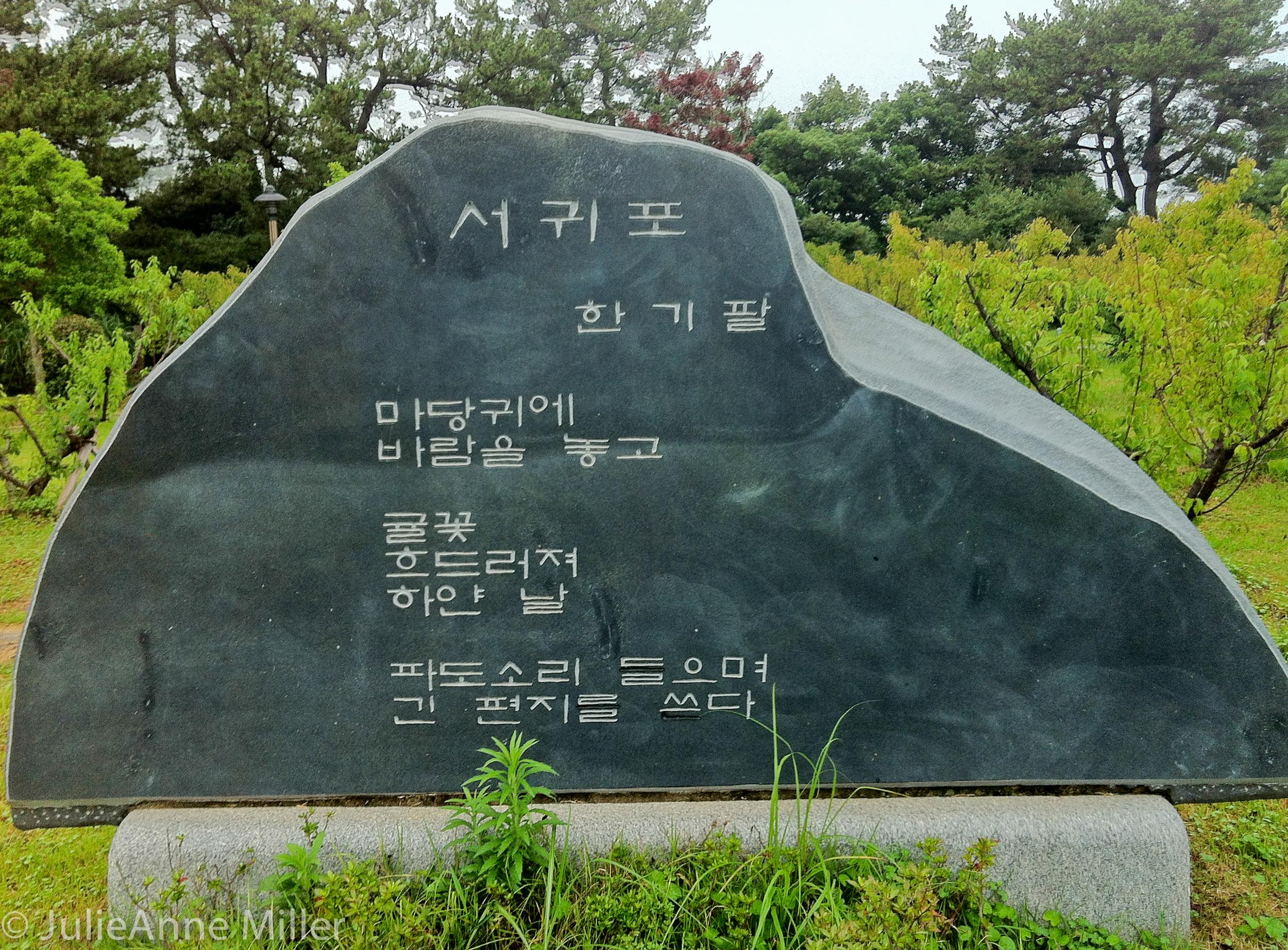 칠십리 공원, Chilshimni Poetry Park