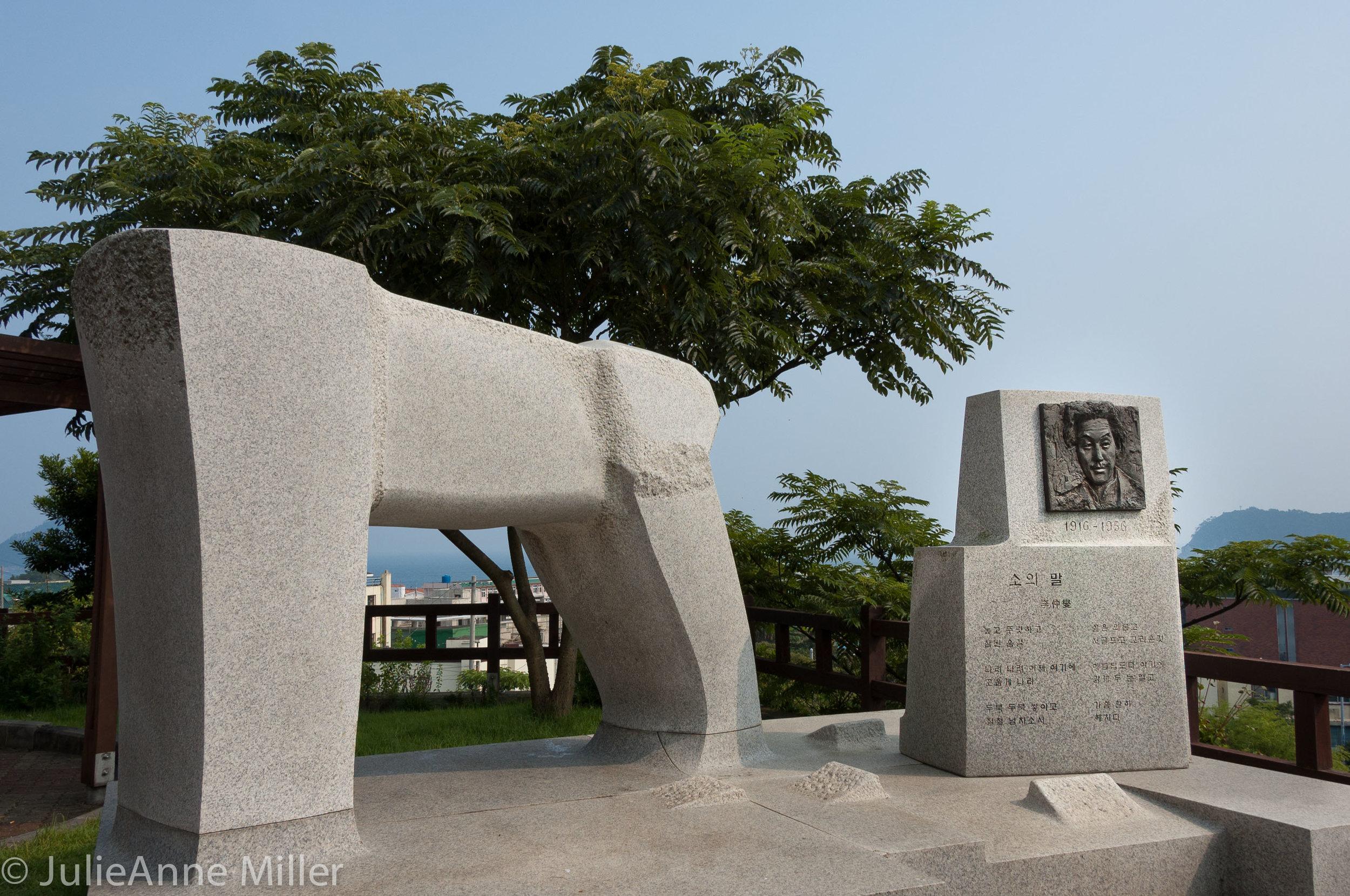Lee Joong Seop memorial (이중섭), Jeju Island