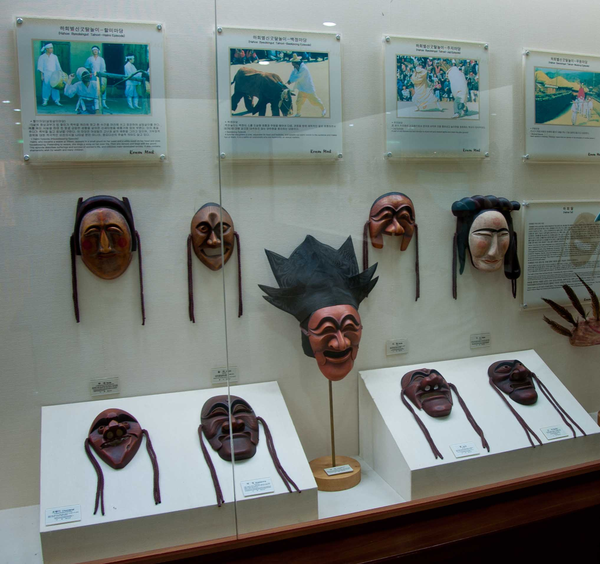 Hahoe Village and Mask Museum, South Korea
