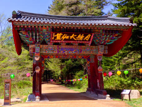 Getting Here - Take the KTX shuttle or Express inter-city bus to Jinbu. At Jinbu, take a city bus to Woljeongsa Temple stop.
