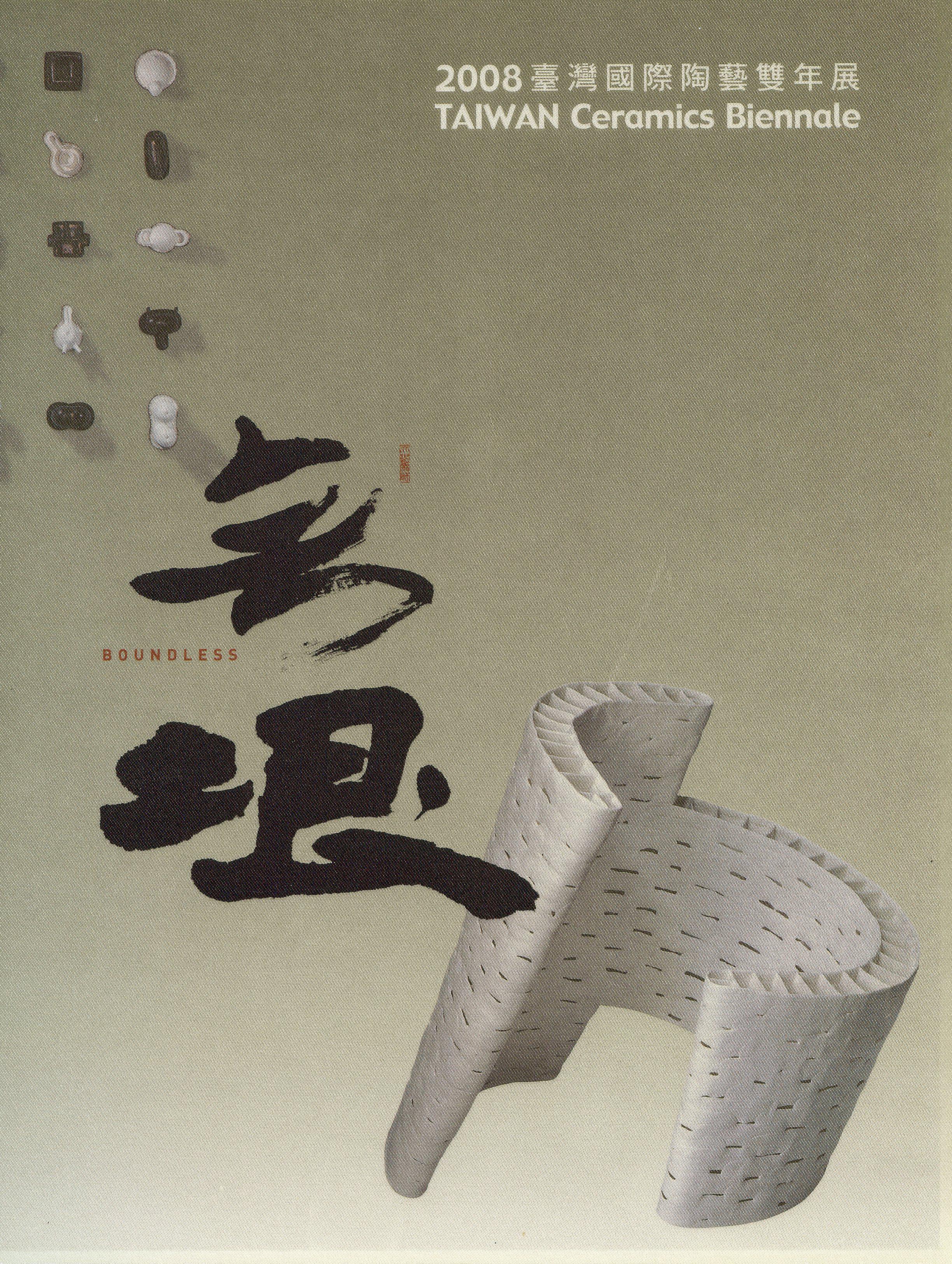 taiwan 08 cover.jpg