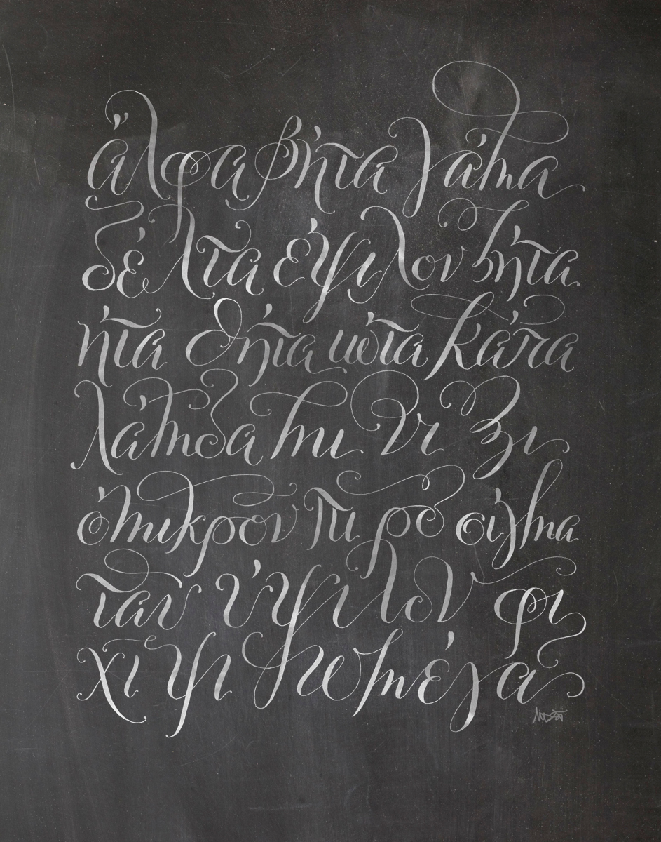 Modern Greek calligraphy by Molly Suber Thorpe
