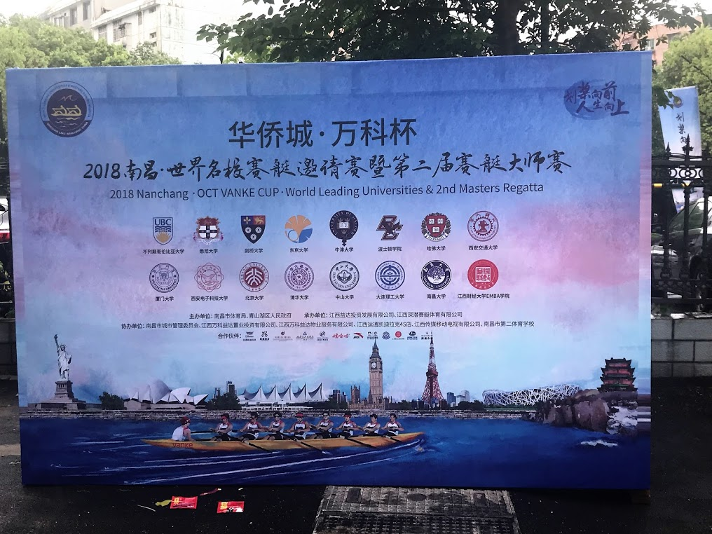 One of countless banners and backdrops scattered around the boathouse. The crests below the international schools are those of the 9 Chinese universities that sent crews to race in Nanchang.