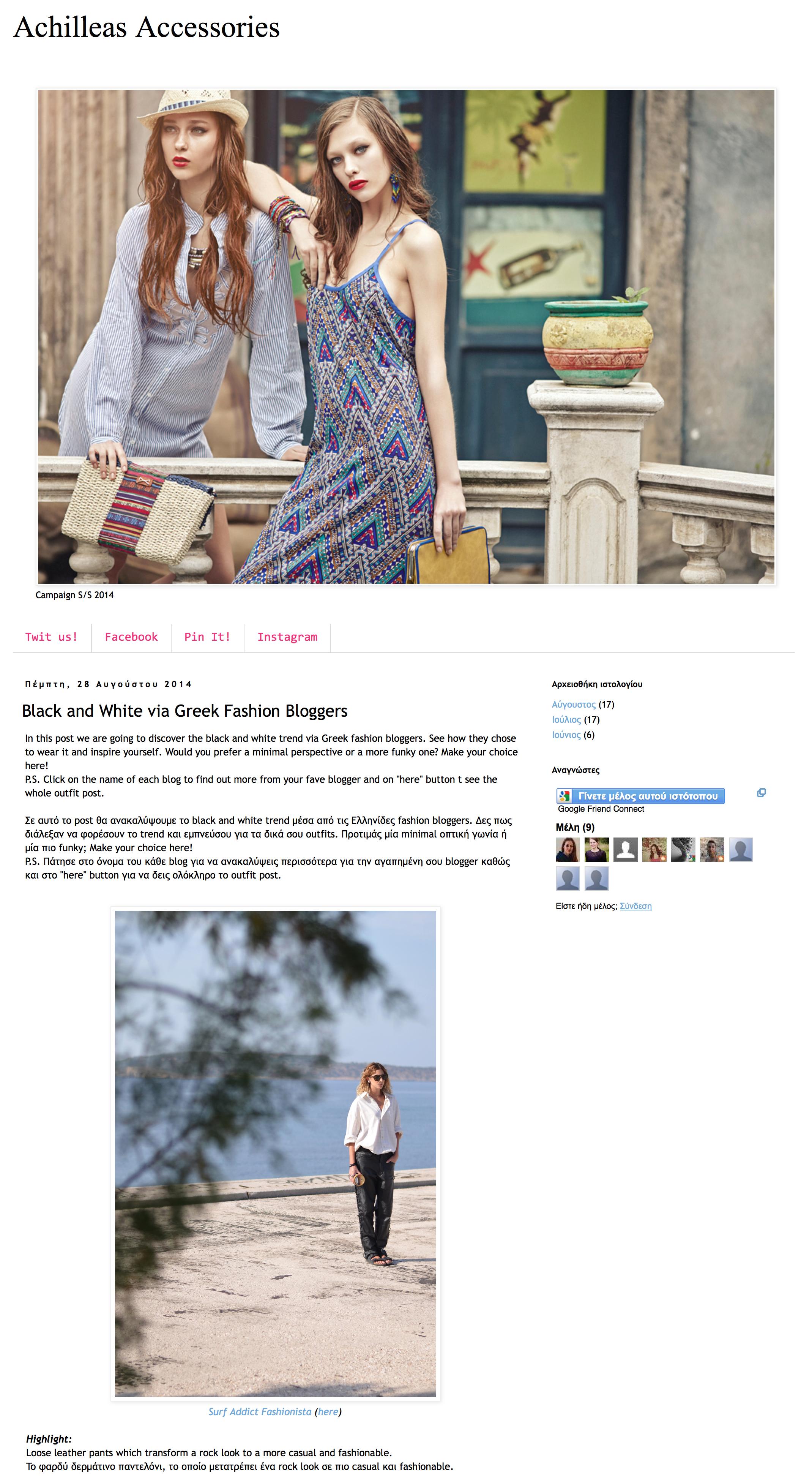 Achilleas Accessories blog    August 2014