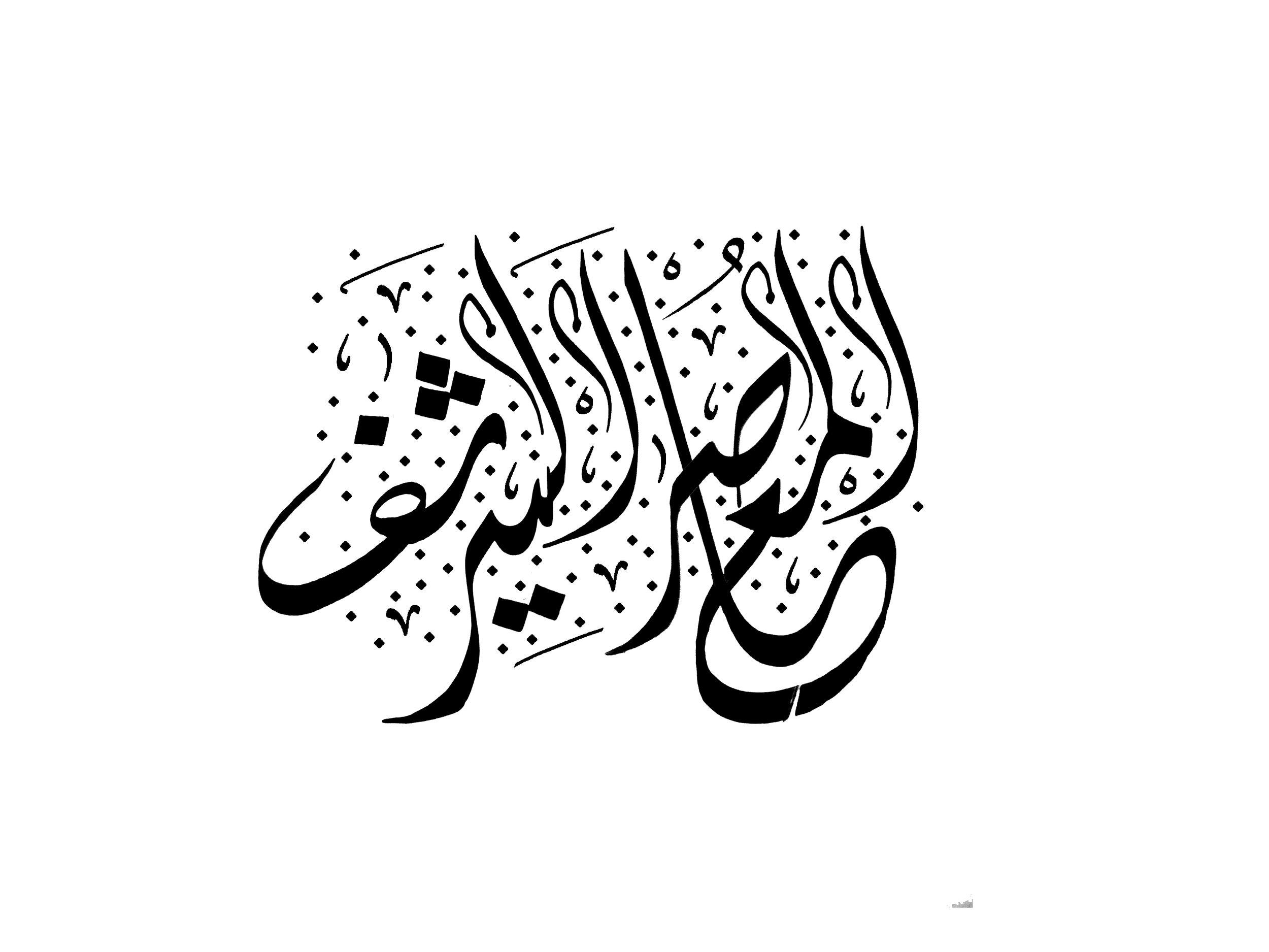 Laith Al Sharif.jpg