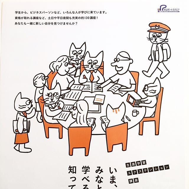 みなとみらいで学べます👨🏽🎓👩🏼🎓 #kuポートスクエア #みなとみらい http://www.ku-portsquare.jp/
