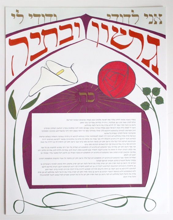 ketubah-photo-2.jpg