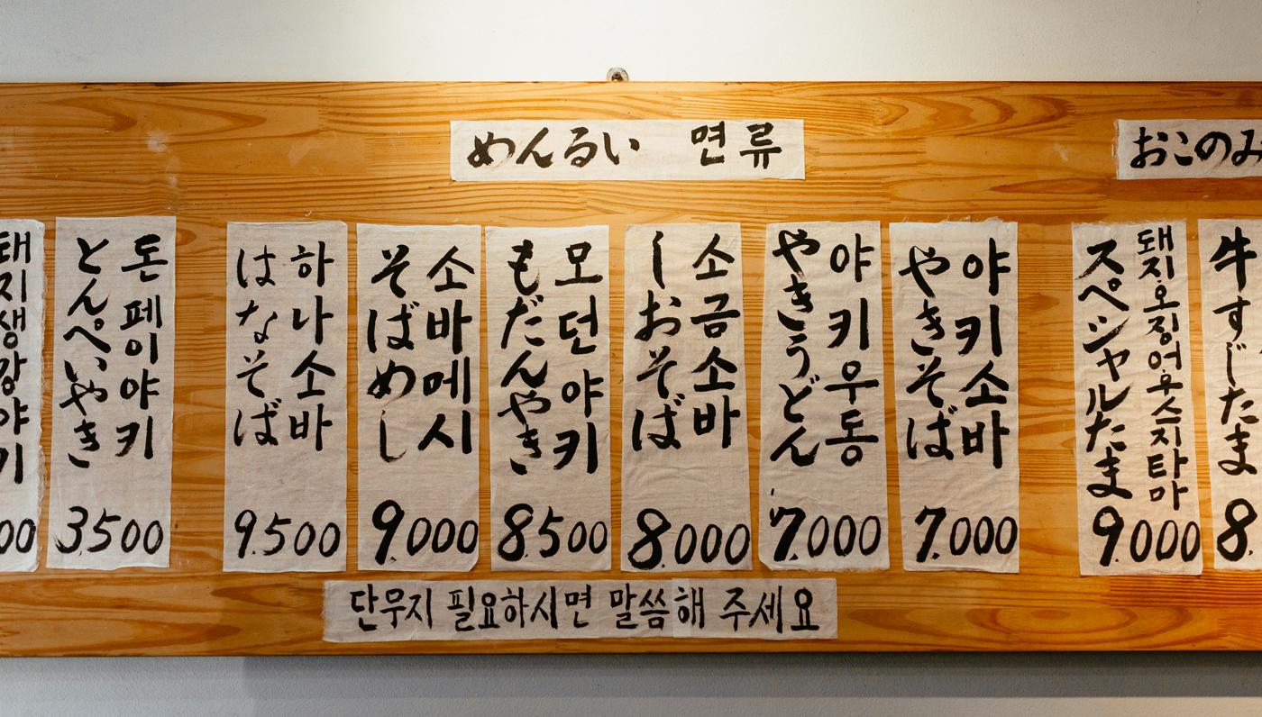 HanaOkonomiyaki05.jpg