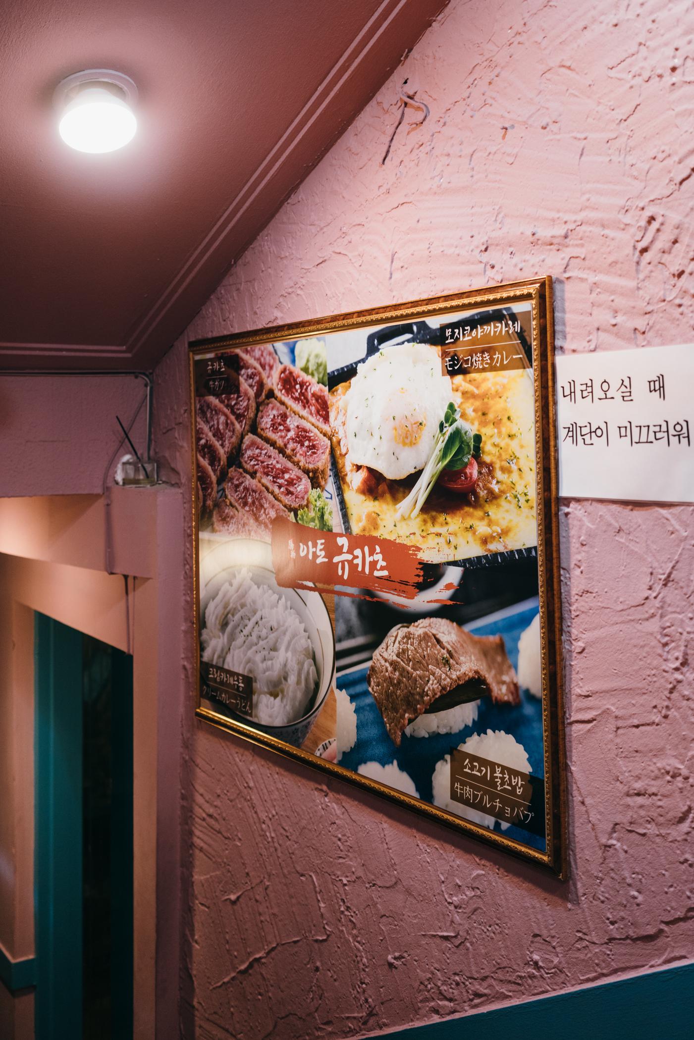 Greysuitcase Seoul Restaurant Series: Atto Gyukatsu (아토 규카츠), Sinchon (신촌), Seoul, South Korea.