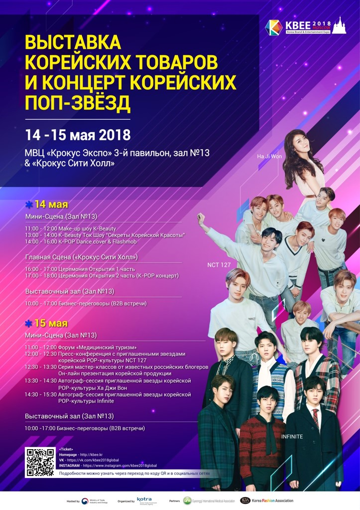 Poster_KBEE2018_Moscow.jpg