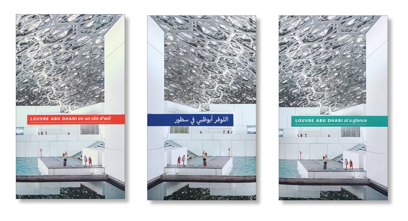 French , Arabic and English versions of the panoramic guide to the Louvre Abu Dhabi, below exterior and interior images by Hufton + Crow